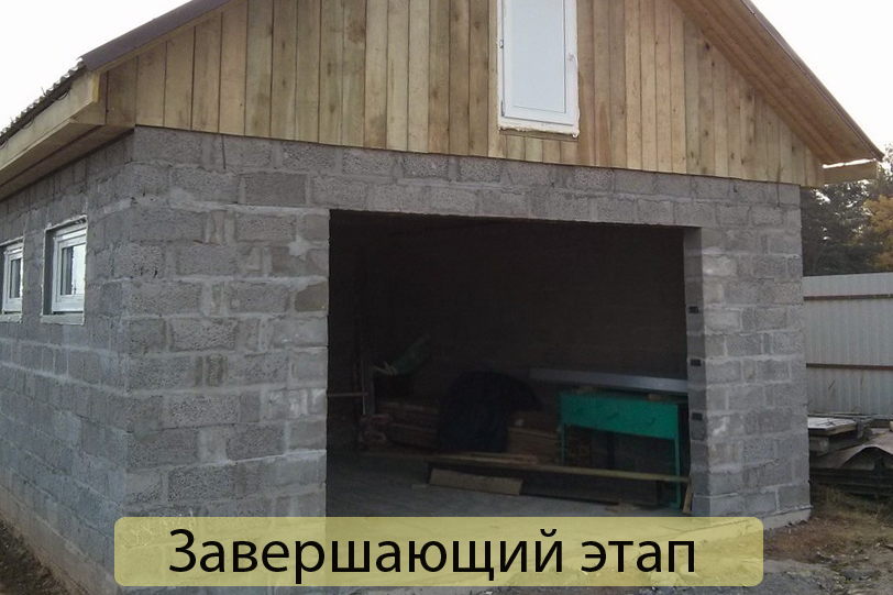 Строительство гаража из керамзитобетонных блоков своими руками 17